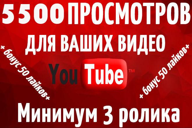 5500 просмотров ваших видео YouTube 1 - kwork.ru