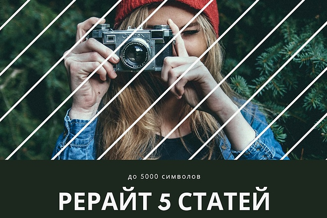 Рерайт 5 статей 1 - kwork.ru