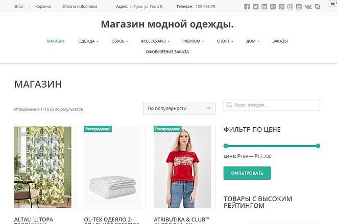 Продам сайт Интернет магазин вещей +10 сайтов. Вордпресс. Есть демо. 7 1 - kwork.ru