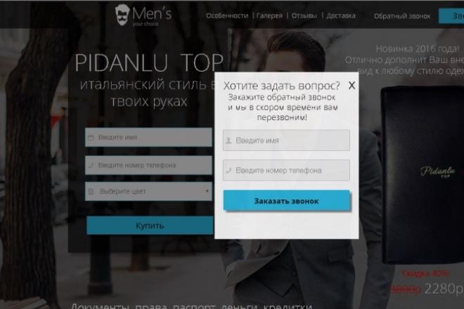 Скопирую Landing Page 2 - kwork.ru