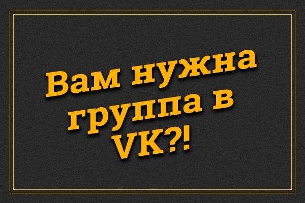 Создам группу в VK + оформление 1 - kwork.ru
