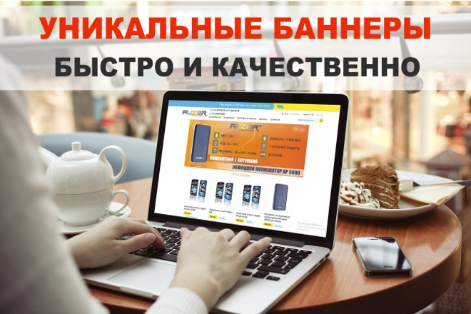 Создам уникальные баннеры в профессиональном уровне 54 - kwork.ru