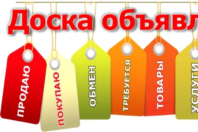 Размещение рекламы на виртуальных досках объявлений 1 - kwork.ru
