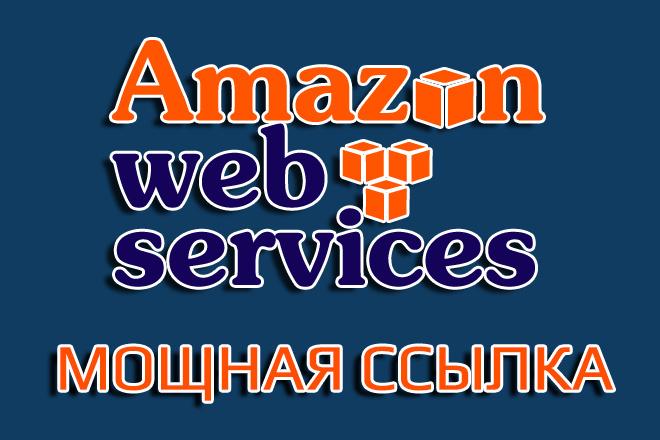 Мощная Ссылка с Amazon webservices для Google. DA - 96 + индексация 1 - kwork.ru