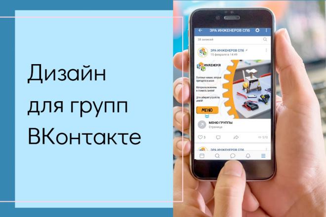 Полное оформление коммерческих групп ВКонтакте. Живые обложки 18 - kwork.ru