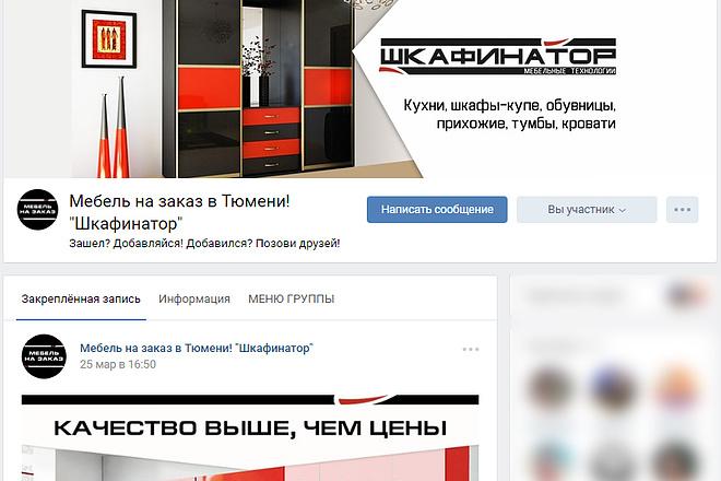 Полное оформление коммерческих групп ВКонтакте. Живые обложки 3 - kwork.ru