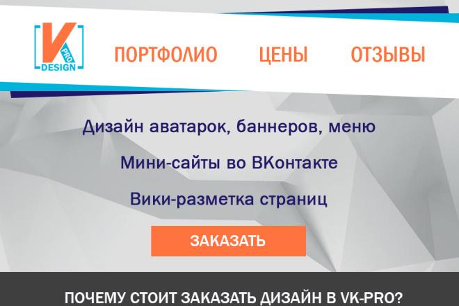 Полное оформление коммерческих групп ВКонтакте. Живые обложки 6 - kwork.ru