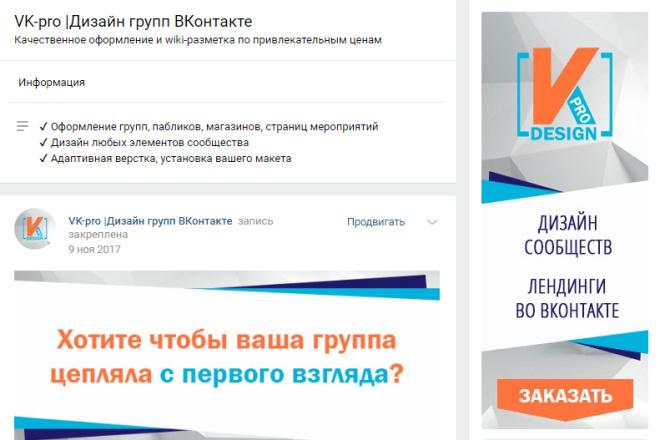 Полное оформление коммерческих групп ВКонтакте. Живые обложки 7 - kwork.ru