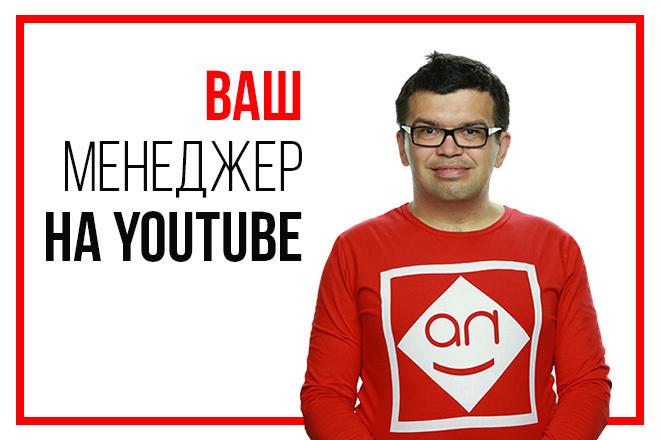 Менеджер Ютуба поработает на вашем YouTube канале 1 день +Бонус 1 - kwork.ru