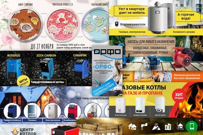 Сделаю яркие баннеры 49 - kwork.ru