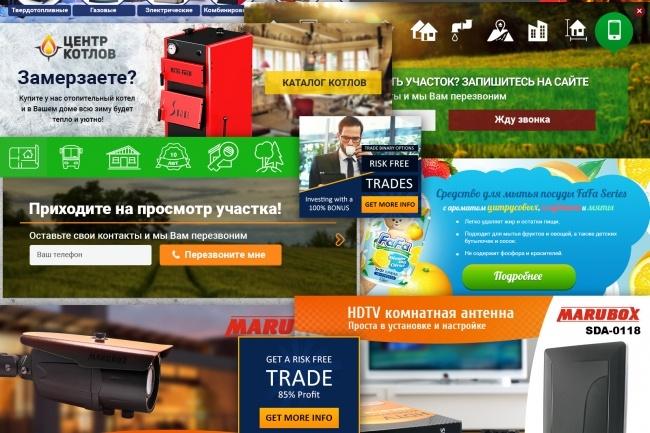 Сделаю яркие баннеры 39 - kwork.ru