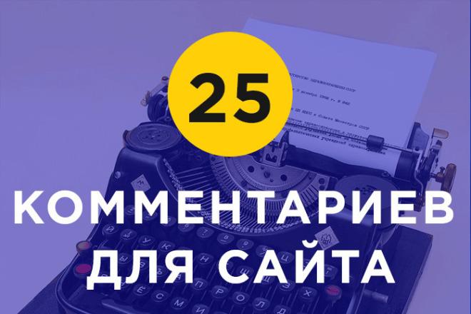 25 уникальных и живых комментариев на вашем сайте или блоге 1 - kwork.ru