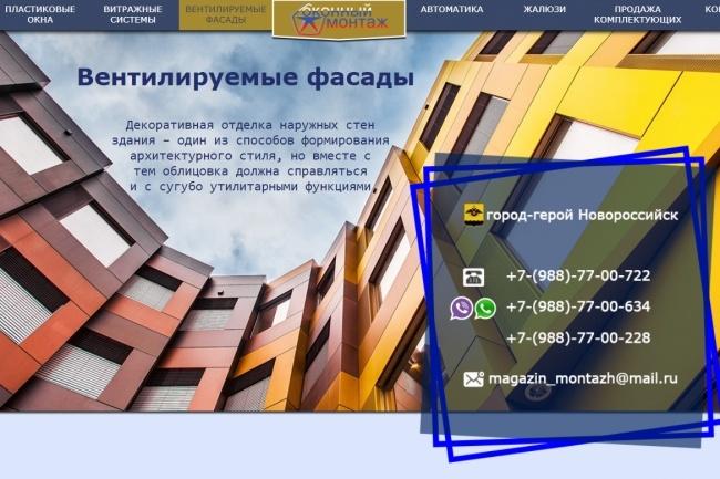 Разработка сайтов визиток 6 - kwork.ru