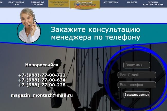 Разработка сайтов визиток 7 - kwork.ru