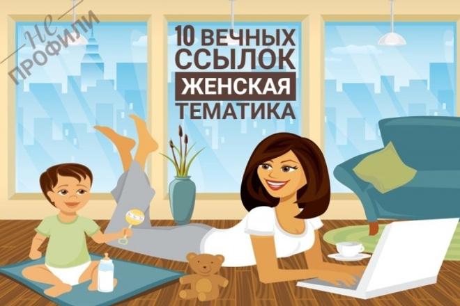 Ручное размещение 10 крауд-ссылок на форумах с женской тематикой 1 - kwork.ru