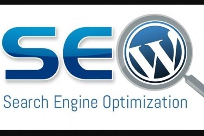 WordPress SEO оптимизация сайта - комплексная оптимизация Вордпресс 1 - kwork.ru