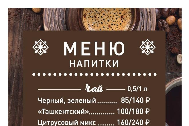 Подготовка макетов к печати офсет, цифра, широкоформатная печать 5 - kwork.ru