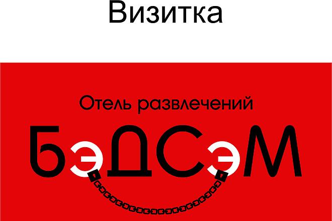 Подготовка макетов к печати офсет, цифра, широкоформатная печать 8 - kwork.ru