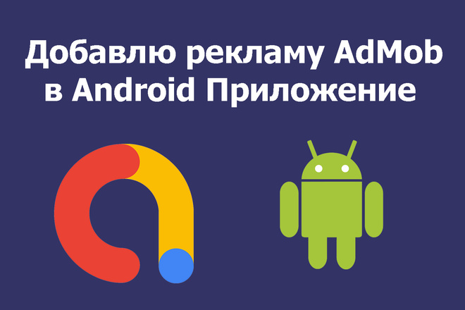 Добавлю рекламу AdMob в Android Приложение 4 - kwork.ru