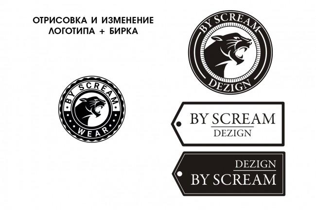 Переведу ваш логотип, изображение в вектор 6 - kwork.ru