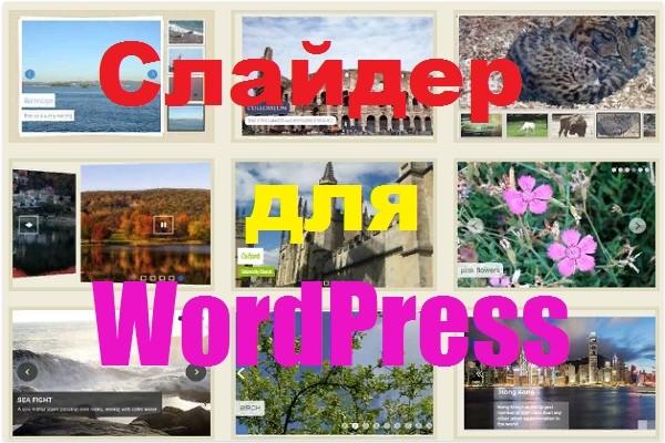 Слайдер для WordPress 1 - kwork.ru