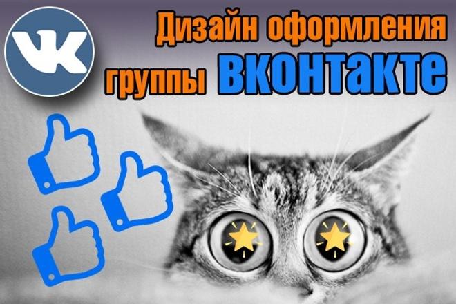Оформление шапки ВКонтакте. Эксклюзивный конверсионный дизайн 52 - kwork.ru