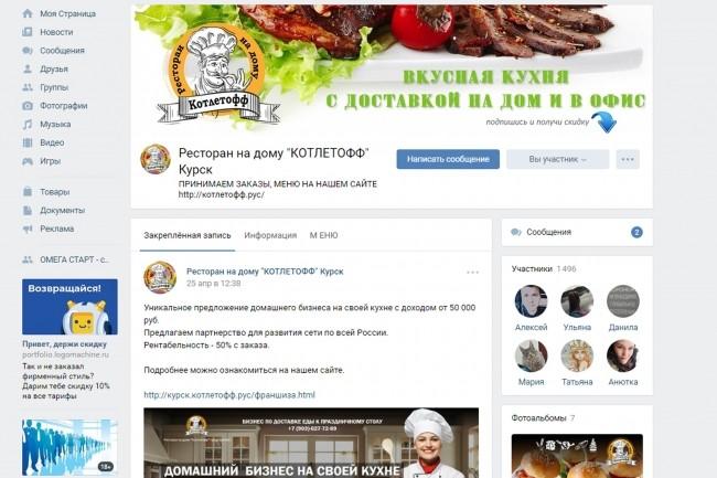 Оформление шапки ВКонтакте. Эксклюзивный конверсионный дизайн 45 - kwork.ru