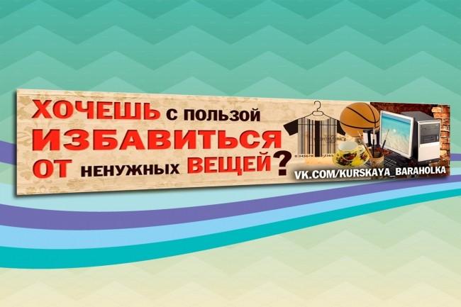 Оформление шапки ВКонтакте. Эксклюзивный конверсионный дизайн 47 - kwork.ru