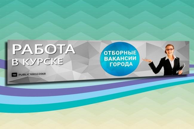 Оформление шапки ВКонтакте. Эксклюзивный конверсионный дизайн 49 - kwork.ru