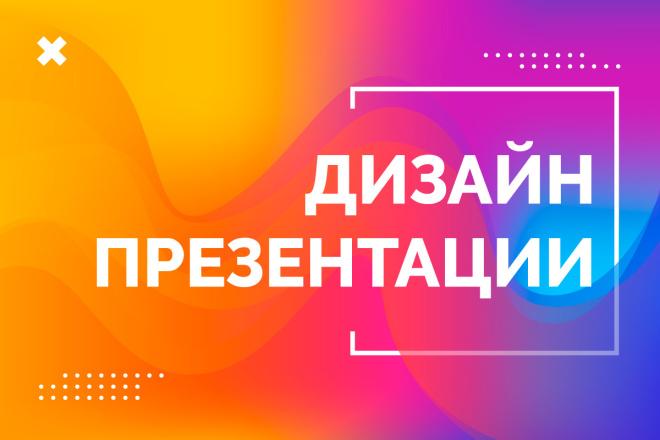 Создам презентацию pdf, PowerPoint 42 - kwork.ru