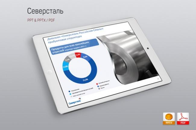 Создам презентацию pdf, PowerPoint 38 - kwork.ru