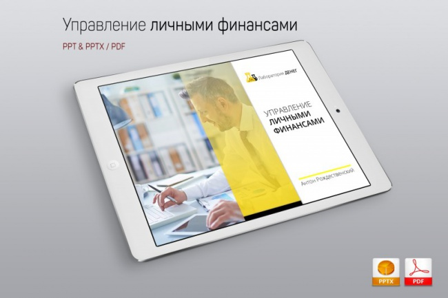 Создам презентацию pdf, PowerPoint 41 - kwork.ru