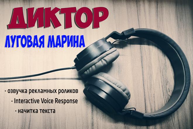 Женский голос для автоответчика, голосовых меню, IVR 1 - kwork.ru