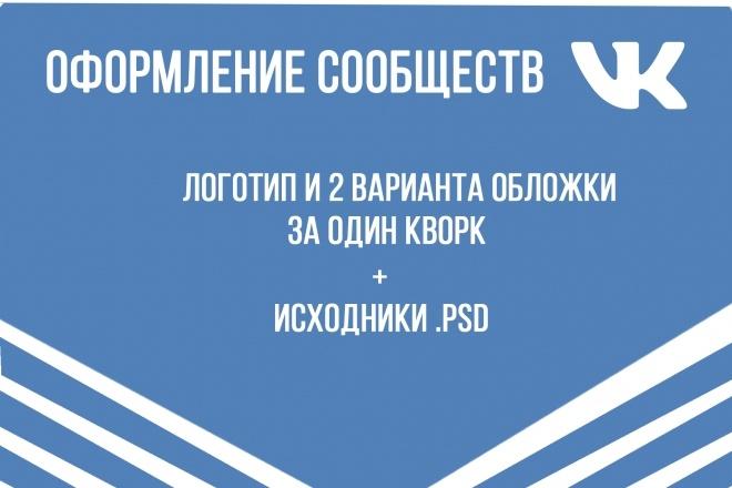 Создам уникальный дизайн и оформлю ваше сообщество в социальных сетях 4 - kwork.ru