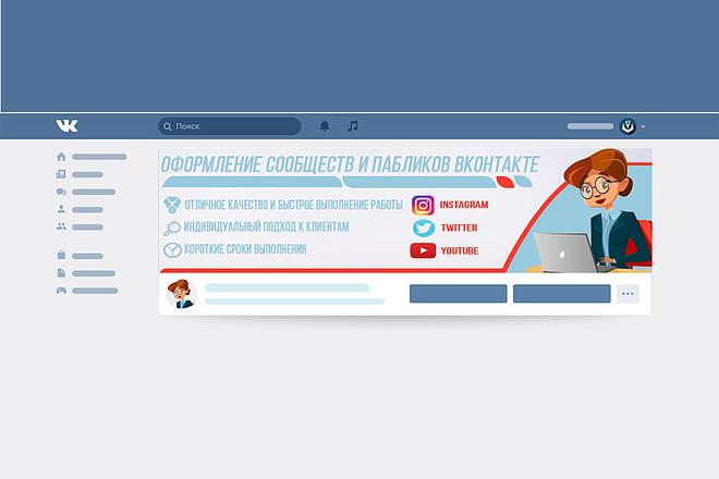 Создам уникальный дизайн и оформлю ваше сообщество в социальных сетях 1 - kwork.ru