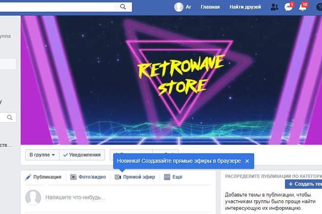 Создам уникальный дизайн и оформлю ваше сообщество в социальных сетях 2 - kwork.ru