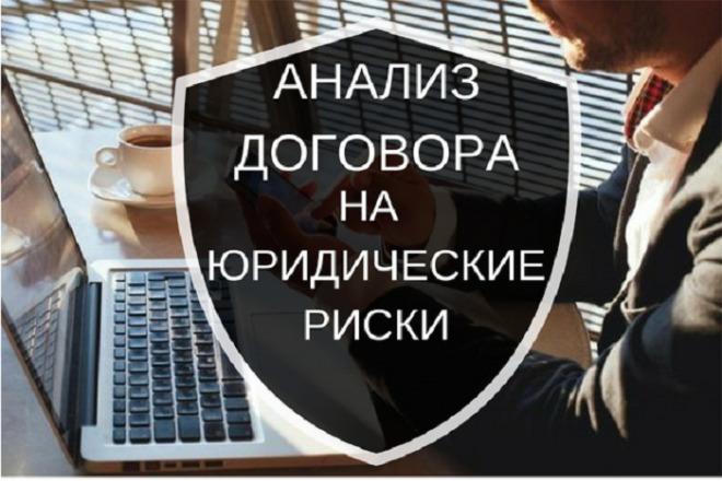Проведу анализ вашего договора с целью уменьшения юридических рисков 1 - kwork.ru