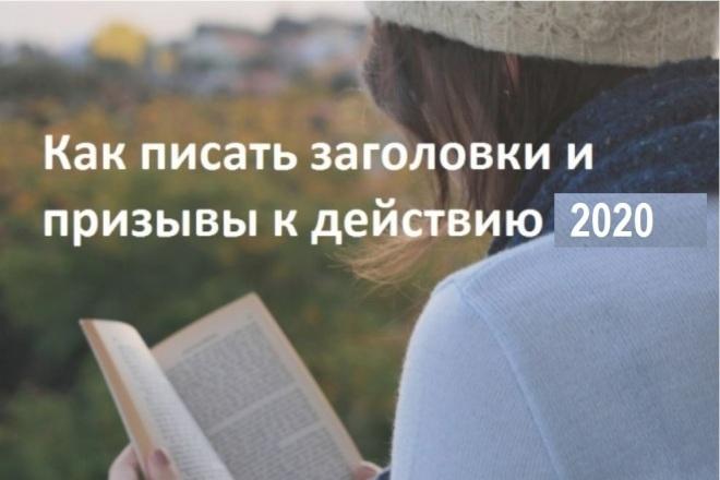 Как писать заголовки и призывы к действию 2020 1 - kwork.ru