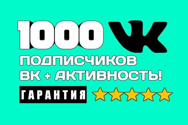 1000 живых подписчиков в группу Вконтакте и активность на стене группы 1 - kwork.ru