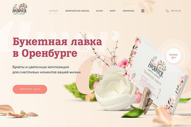 Создание продающего сайта под ключ 11 - kwork.ru