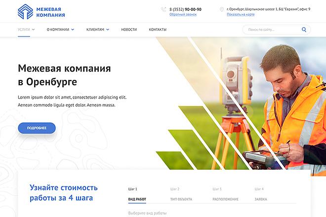 Создание продающего сайта под ключ 14 - kwork.ru