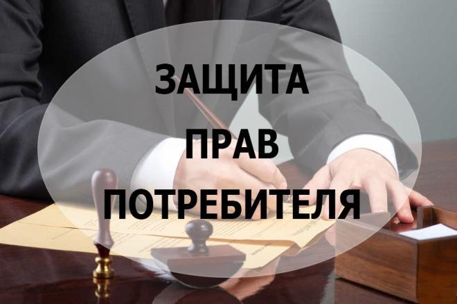 Юридическая помощь в вопросах защиты прав потребителей 1 - kwork.ru