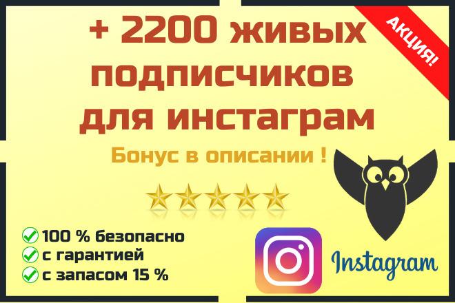 Подписчики в Инстаграм. 2200 подписчиков + Бонус 1 - kwork.ru