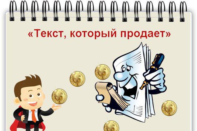Продающий текст с высокой конверсией 1 - kwork.ru