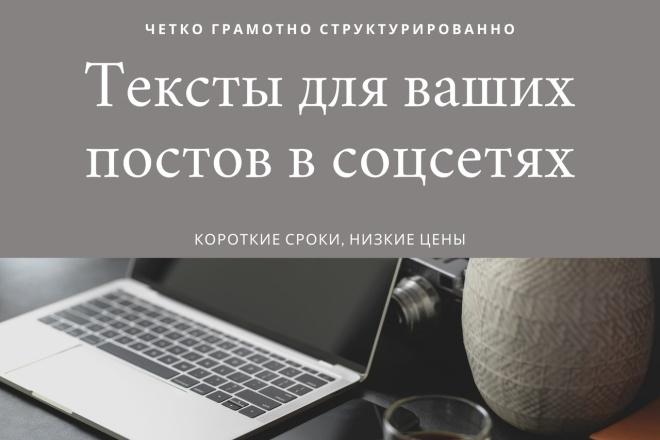 Пишу тексты для ваших постов в соцсетях 1 - kwork.ru