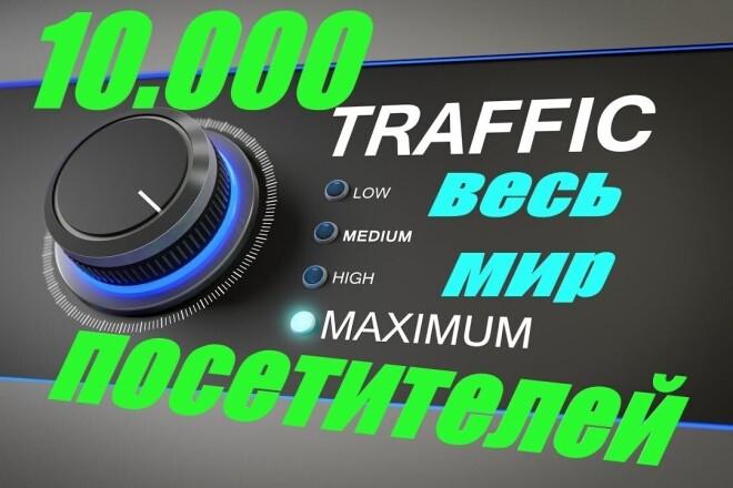 Уникальный Живой Трафик на сайт. Весь мир. Качественные посетители фото