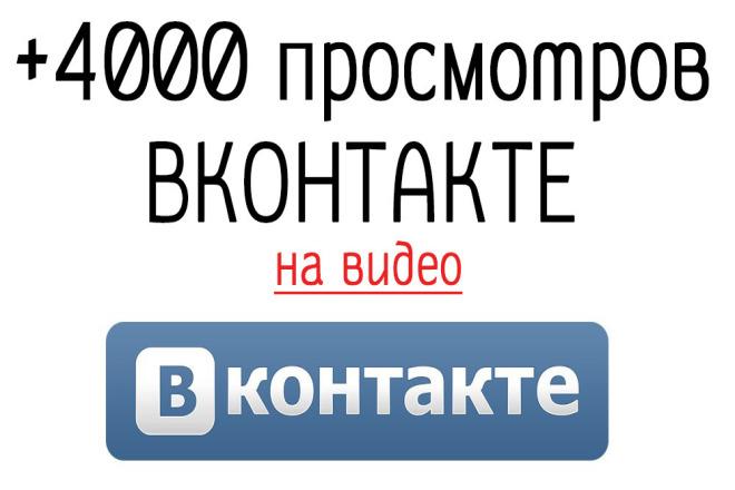 4000 просмотров на видео Вконтакте 1 - kwork.ru