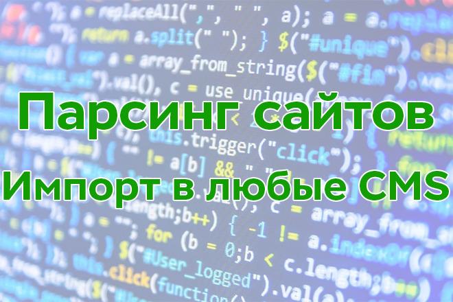 Парсинг сайтов, сбор информации. Подготовка файла импорта CSV, XLS 1 - kwork.ru