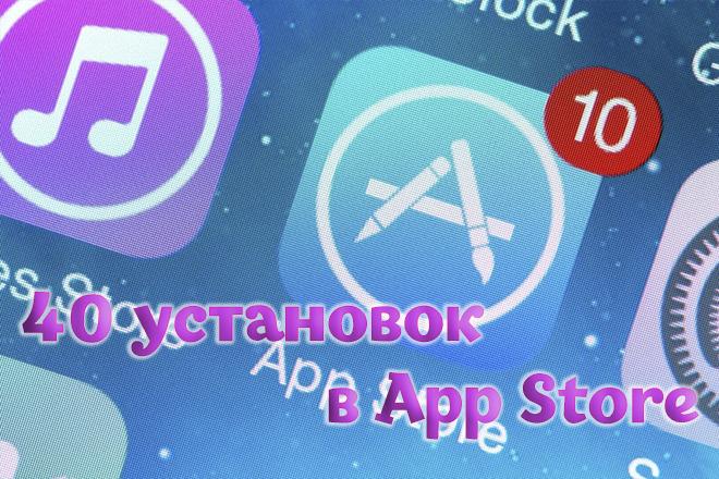 40 установок в App store 5 - kwork.ru
