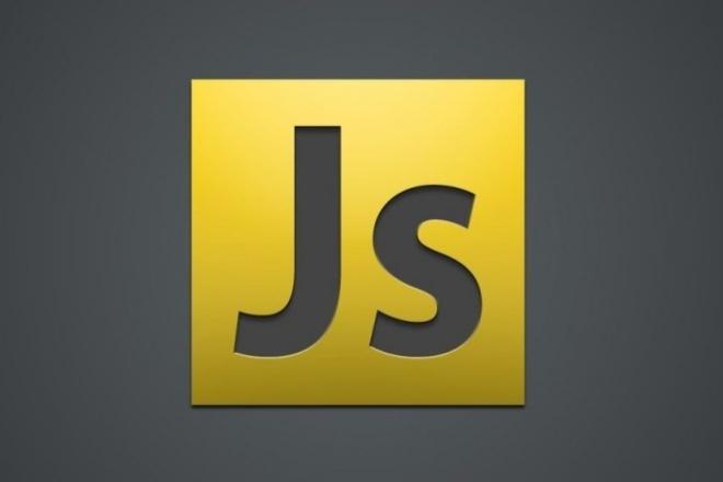 Напишу небольшой скрипт на JavaScript 1 - kwork.ru